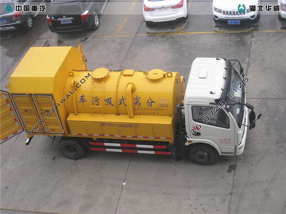 东风多利卡分离式吸污车